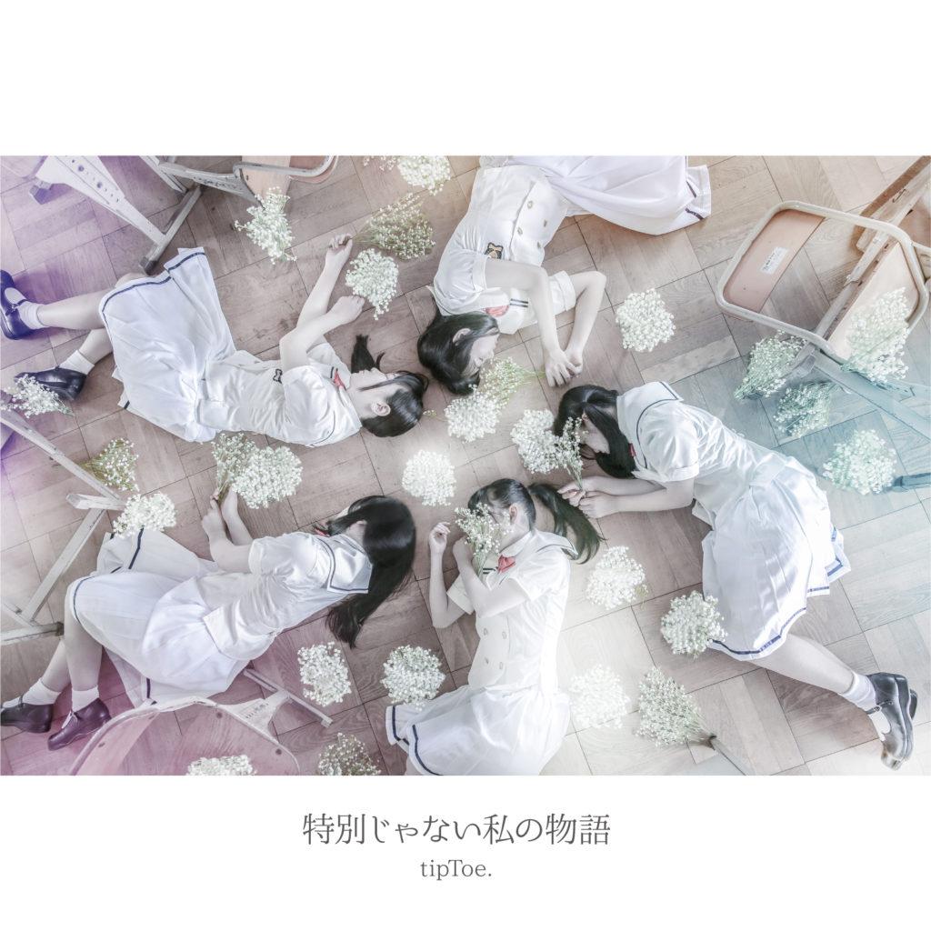 Digital Single「特別じゃない私の物語(2nd Semester)」